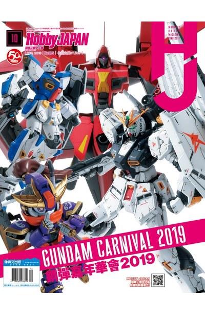 HOBBY JAPAN月刊2019年/10月號(105)封面