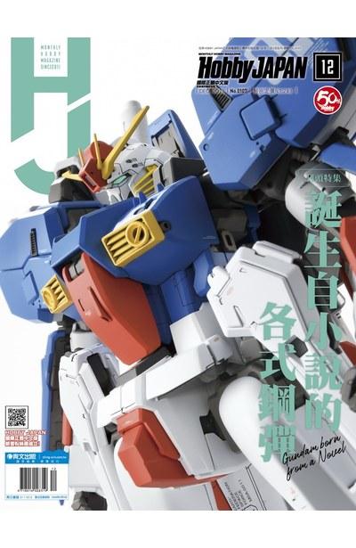 HOBBY JAPAN月刊2019年/12月號(107)封面