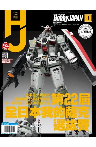 HOBBY JAPAN月刊2020年/1月號(108)封面