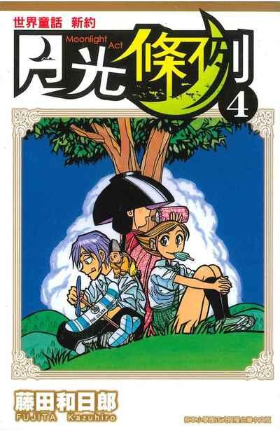 世界童話新約月光條例(04)封面