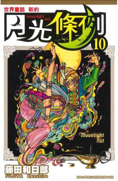 世界童話新約月光條例(10)封面