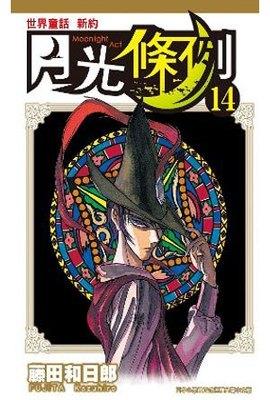 世界童話新約月光條例(14)封面