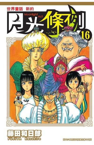 世界童話新約月光條例(16)封面