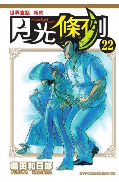 世界童話新約月光條例(22)封面
