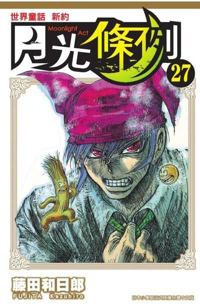 世界童話新約月光條例(27)封面
