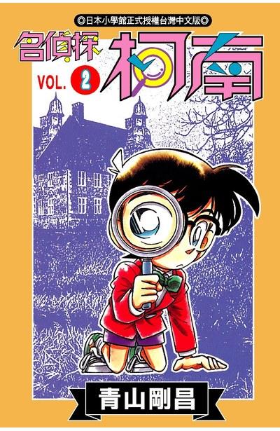 名偵探柯南(02)封面