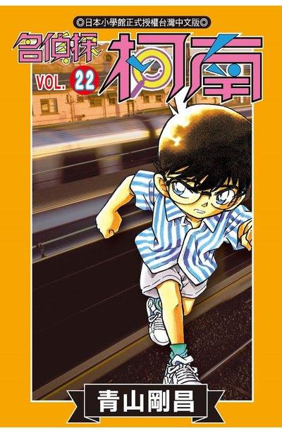 名偵探柯南(22)封面