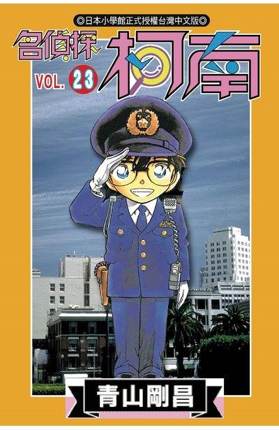 名偵探柯南(23)封面
