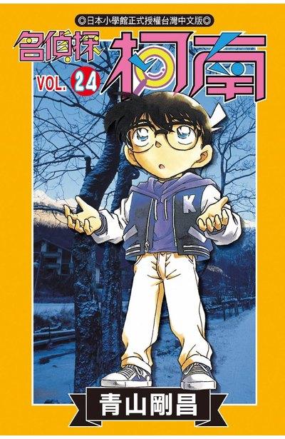名偵探柯南(24)封面