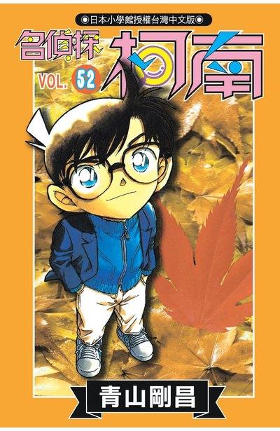 名偵探柯南(52)封面