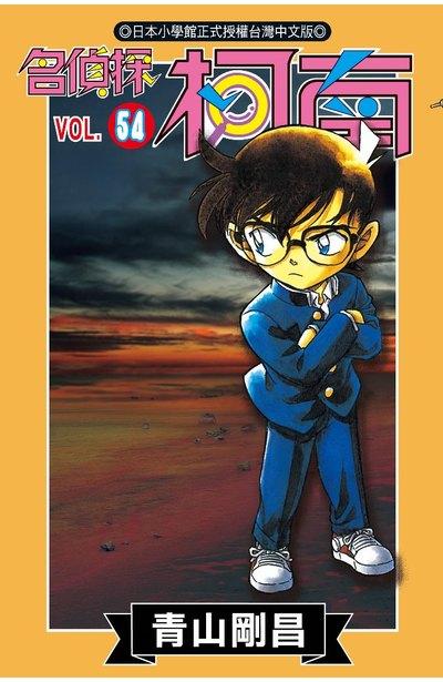 名偵探柯南(54)封面
