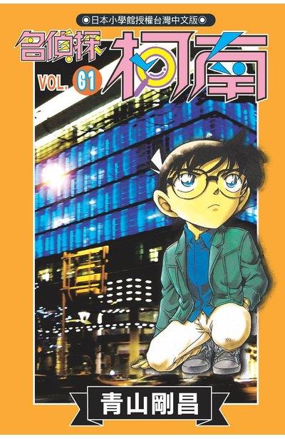 名偵探柯南(61)封面