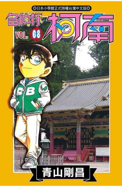 名偵探柯南(68)封面