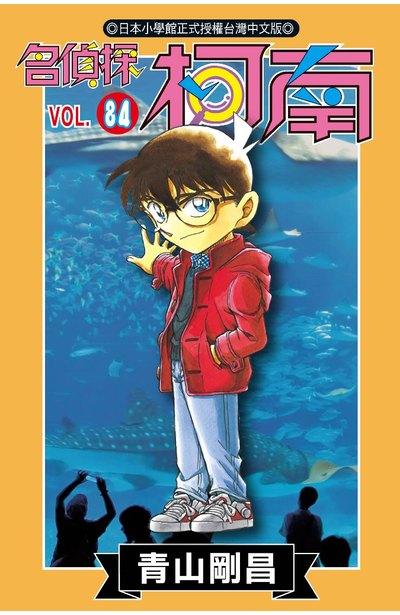 名偵探柯南(84)封面