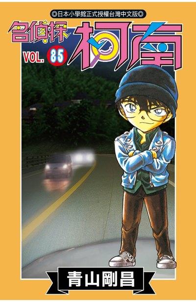 名偵探柯南(85)封面