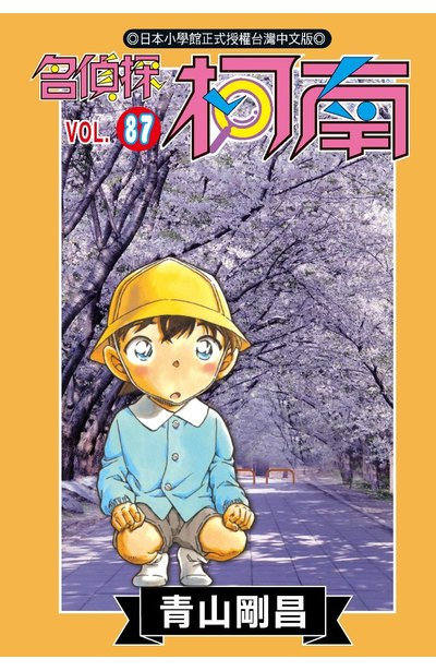 名偵探柯南(87)封面