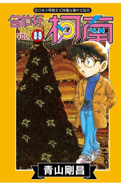 名偵探柯南(89)封面