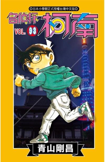 名偵探柯南(93)封面