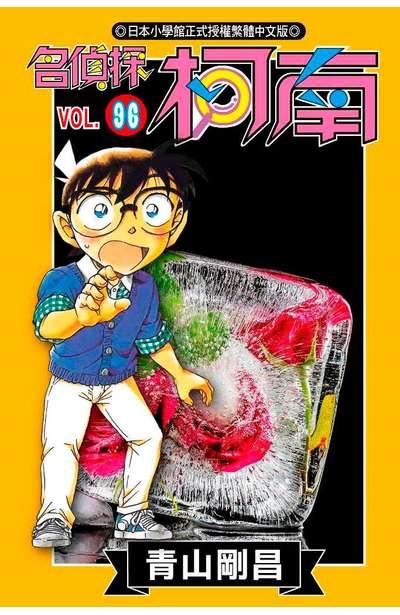 名偵探柯南(96)封面