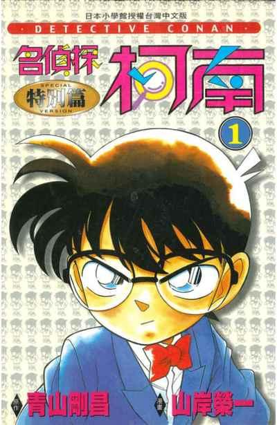 名偵探柯南特別篇(01)封面