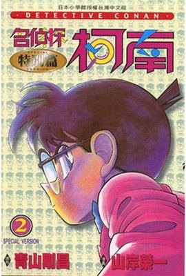 名偵探柯南特別篇(02)封面