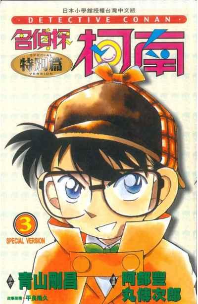名偵探柯南特別篇(03)封面