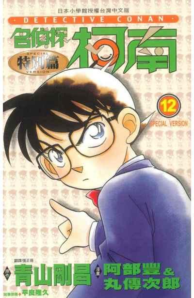 名偵探柯南特別篇(12)封面