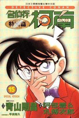 名偵探柯南特別篇(15)封面