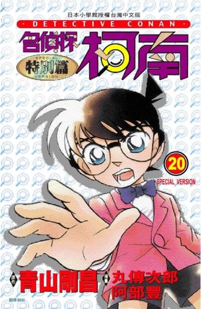 名偵探柯南特別篇(20)封面