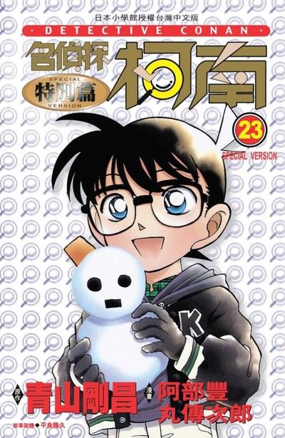 名偵探柯南特別篇(23)封面