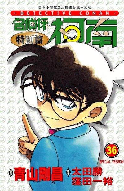 名偵探柯南特別篇(36)封面