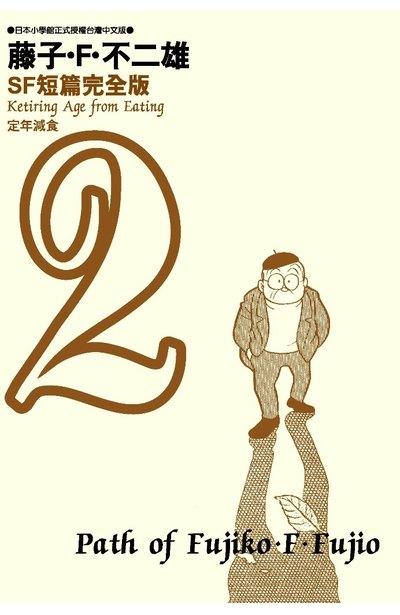 藤子不二雄SF短篇集完全版(02)封面
