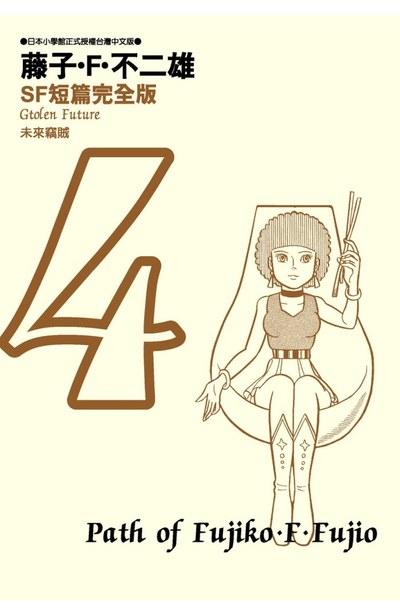 藤子不二雄SF短篇集完全版(04)封面