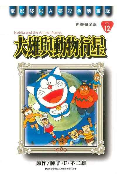 哆啦A夢電影彩映新裝完全版(12)大雄與動物行星封面