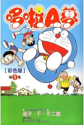 哆啦A夢彩色版(01)封面