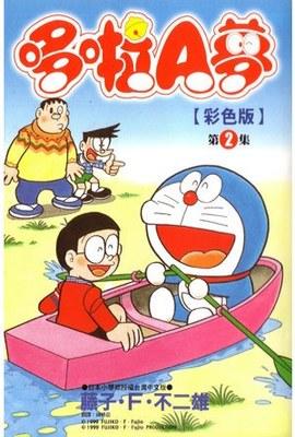哆啦A夢彩色版(02)封面
