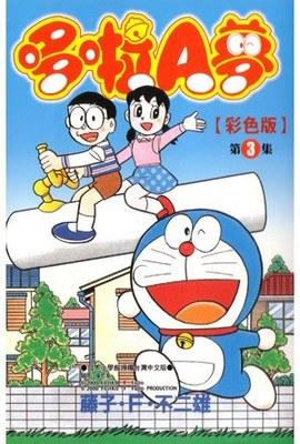 哆啦A夢彩色版(03)封面