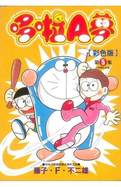 哆啦A夢彩色版(05)封面