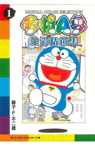 哆啦A夢全彩精選集(01)封面