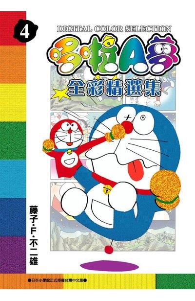 哆啦A夢全彩精選集(04)封面