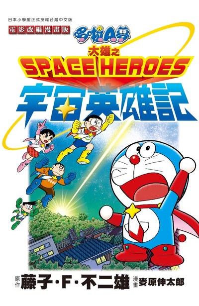 哆啦A夢電影改編漫畫版(06)大雄之宇宙英雄記封面