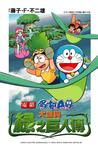 哆啦A夢新電影彩映版(02)大雄與綠之巨人傳封面