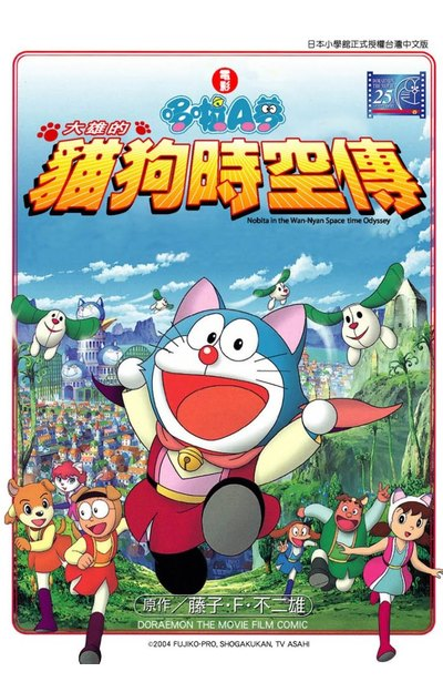 哆啦A夢新電影彩映版(03)大雄的貓狗時空傳封面