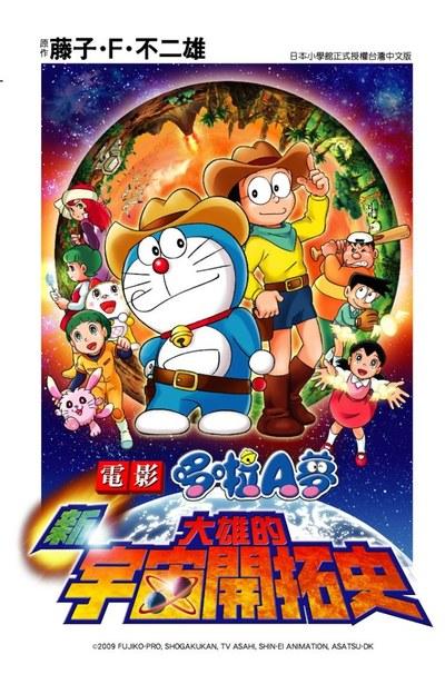 哆啦A夢新電影彩映版(04)新 大雄的宇宙開拓史封面