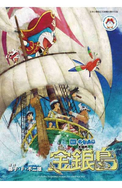 哆啦A夢新電影彩映版(10)大雄的金銀島封面