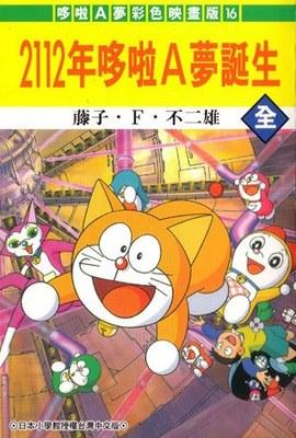 哆啦A夢電影彩映版(16)2112年哆啦A夢誕生封面
