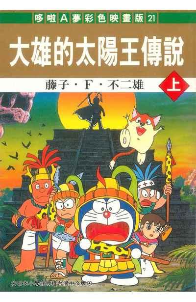 哆啦A夢電影彩映版(21)大雄的太陽王傳說(上)封面