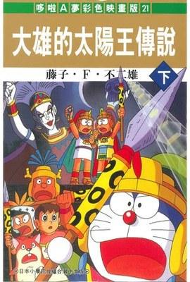 哆啦A夢電影彩映版(21)大雄的太陽王傳說(下)封面