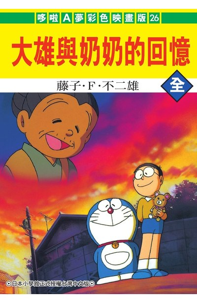 哆啦A夢電影彩映版(26)大雄與奶奶的回憶封面