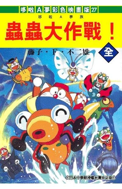 哆啦A夢電影彩映版(27)蟲蟲大作戰封面